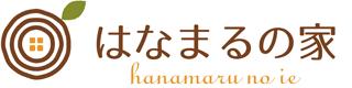 家を建てる・注文住宅・一戸建てなら和歌山の工務店【はなまるの家・はなまるハウジング】におまかせ下さい