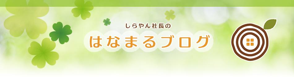 健康な新築・一戸建て・長期優良住宅ならおまかせを!和歌山の はなまるの家(株)白木工務店 白木 博の社長のブログ